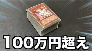 【遊戯王】オレのデッキの値段がヤバい。余裕で100万円超えてるwwww