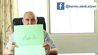 وصفات طبيعية لعلاج مشكل النحافة مع الدكتور كريم عابد العلوي !!! زيادة الوزن