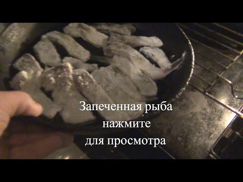 Запеченный лещ Запеченная рыба Вкусные рецептыиз YouTube · Длительность: 3 мин41 с