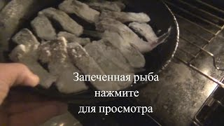 Запеченный лещ Запеченная рыба   Вкусные рецепты