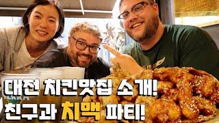 대전에 꿀잼 치맥맛집 소개! 내 미국 친구의 반반치킨 …