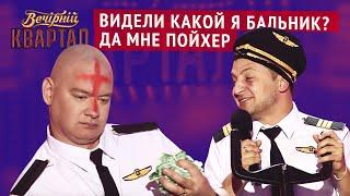 Грязная история о Владимире Зеленском | Лучшие приколы Вечернего Квартала