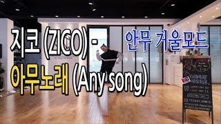 [튜토리얼] 지코(ZICO) - 아무노래(Any song) 안무 거울모드 배워보기   Dance Tutorial Mirrored   아무노래챌린지