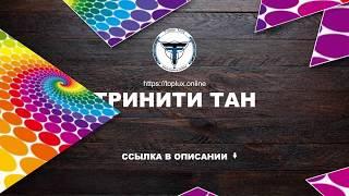 Мантра АНТИДЕПРЕССАНТ