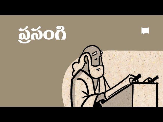 సారాంశం: ప్రసంగి Overview: Ecclesiastes