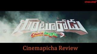 Gunturodu Cinemapicha Review