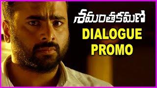 Shamanthakamani Dialogue Teaser - Latest Movie   Nara Rohith   Sundeep Kishan   New Trailer 2017