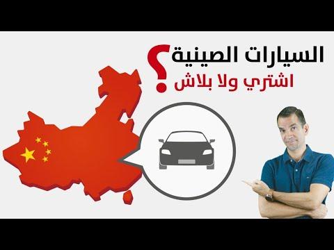 سوق السيارات الصينية