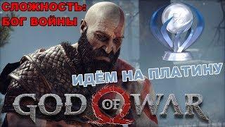 GOD OF WAR Ω Сложность БОГ ВОЙНЫ