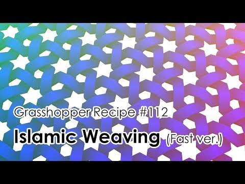 [Grasshopper Tutorial] 0112 Islamic Weaving (Fast ver.)