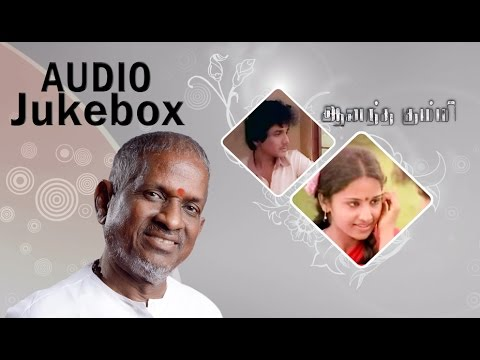 Aanantha Kummi | Audio Jukebox | Ilaiyaraaja Official