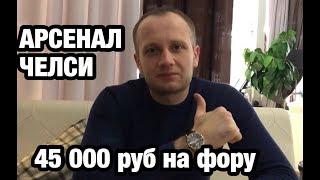 Ставка 45 000 рублей и прогноз на матч Арсенал - Челси