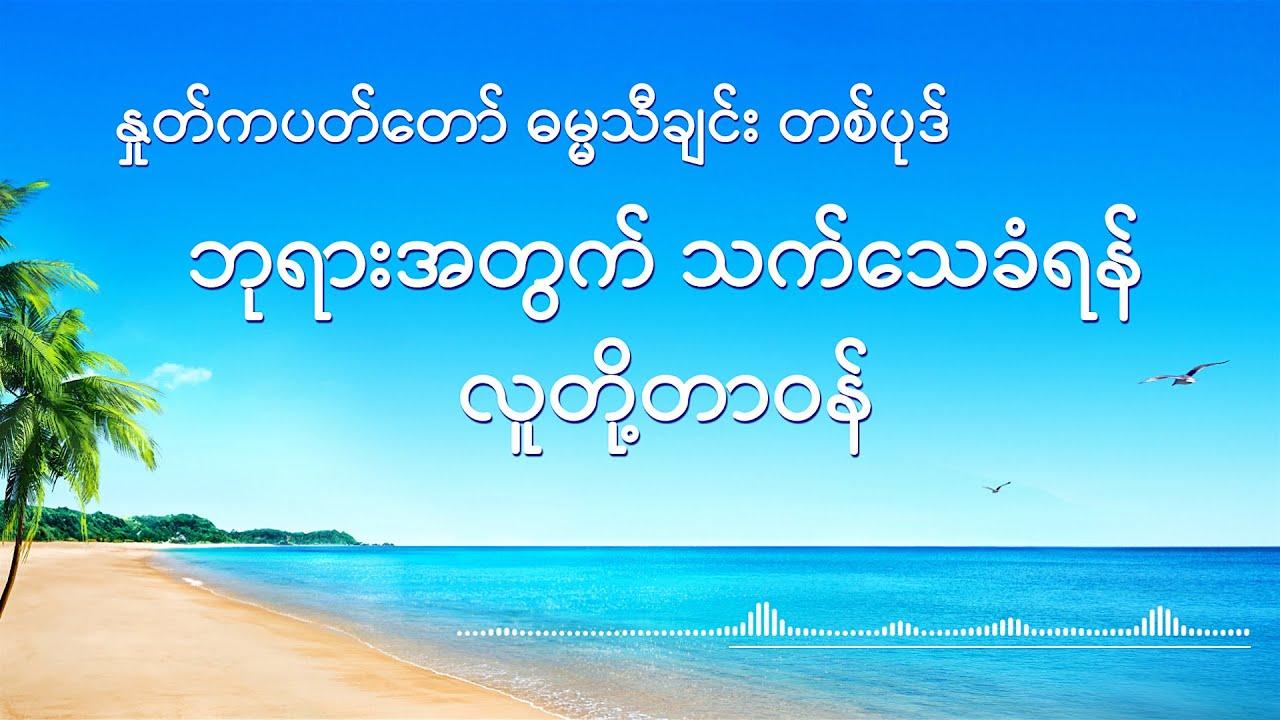 Myanmar Christian Song 2020 (ဘုရားအတွက် သက်သေခံရန် လူတို့တာဝန်) Lyrics Video