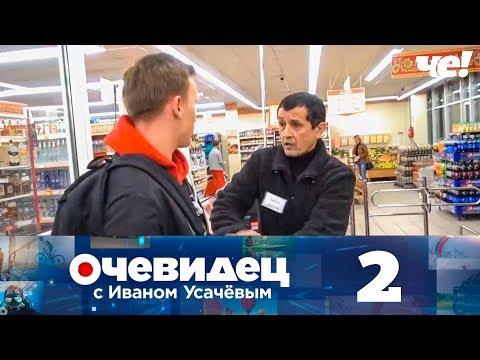 Очевидец с Иваном Усачевым Выпуск 2