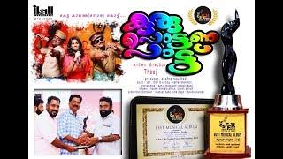 കുരു പൊട്ടണ പാട്ട് എങ്ങനെയുണ്ട് പൊട്ടട്ടെ Official Malayalam Song