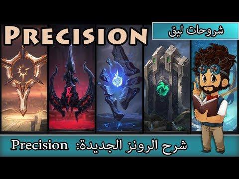 شرح الرونز الجديدة: Precision - ليق اوف لجندز # 1