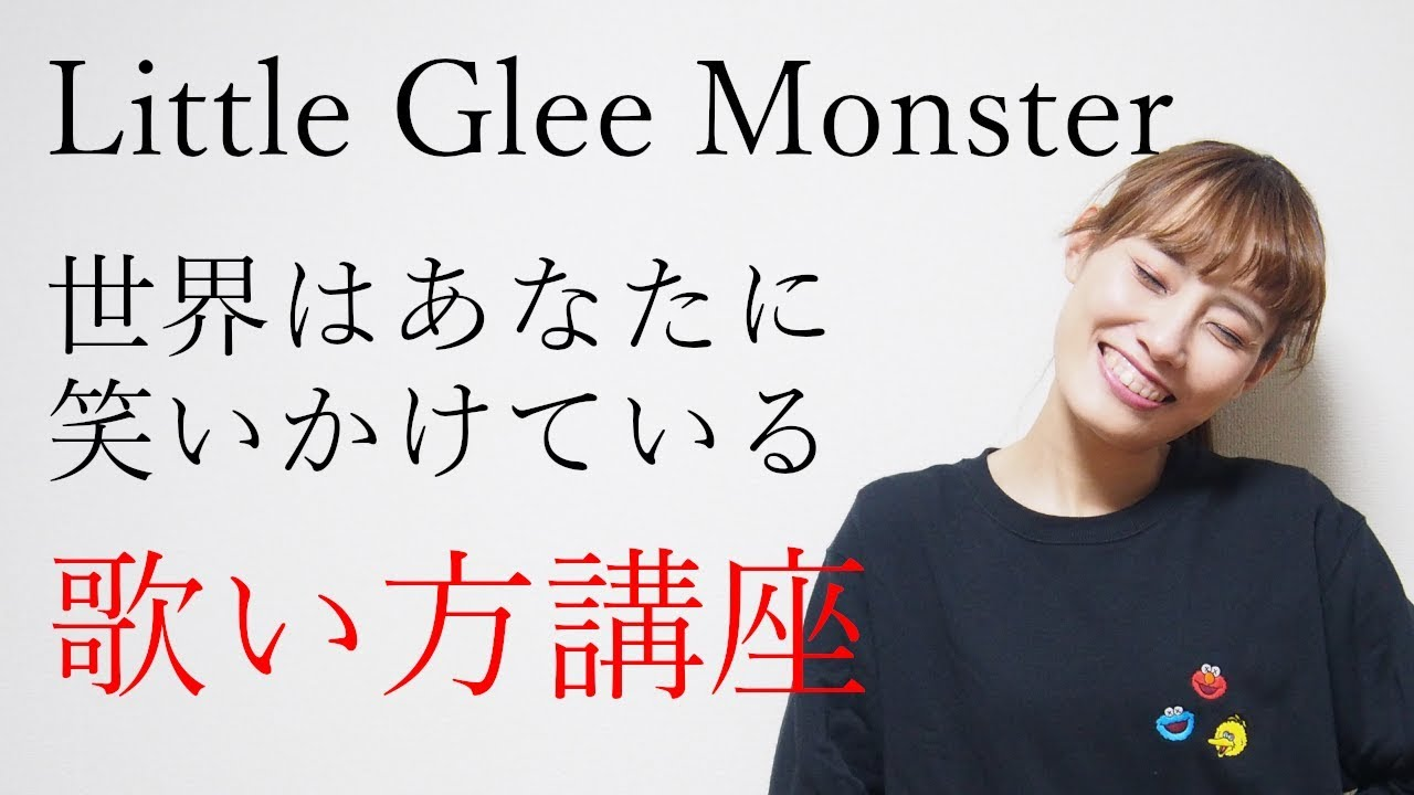 Cメロあります Little Glee Monster 世界はあなたに笑いかけている