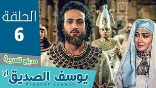 مسلسل يوسف الصديق عليه السلام __ الحلقه (6)