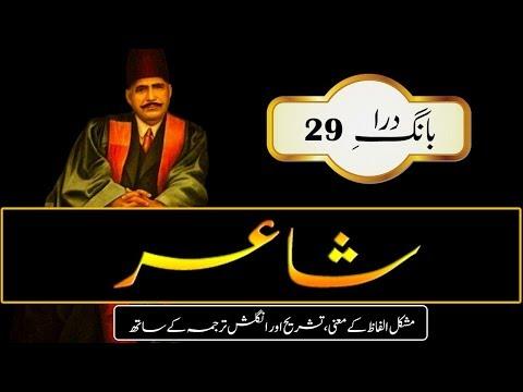 Shayar || The Poet || Abdul Mannan...