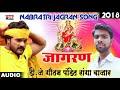2018 jagran #Nabrati Mp3// jagran #Nabrati Mp3// jagran #Nabrati Mp3// jagran Nabrati Mp3_Dj #Gautam