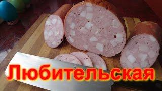 """Колбаса домашняя """"Любительская"""""""