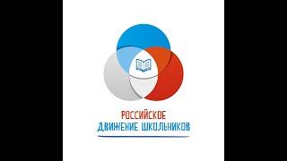 Сюжет о смене РДШ 2018