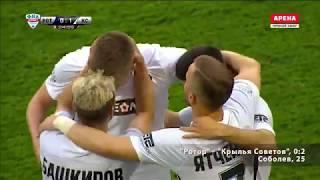 ТОП-5 голов «Крыльев Советов» в сезоне 2017/18