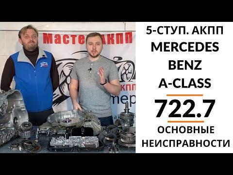 5-ступ. АКПП 722.7 Mercedes-Benz A-Class, Vaneo. Общий обзор.