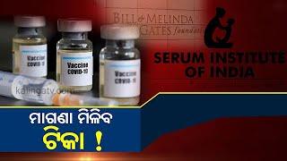 Govt To Provide Free Covid Vaccine To People  || Pulse @ 8 || KalingaTV