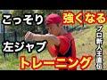 こっそり強くなる自宅ボクシング動画講座 54 左ジャブ 練習 3分間