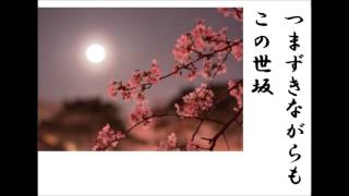 詩吟・歌謡吟「桜月夜(北島三郎)」麻こよみ