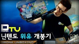 Dmonk Unboxing, 닌텐도 위유(Wii U) 디럭스 개봉기, 장난감 다워.