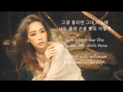 U R - Taeyeon [Karaoke Thai Sub with Instrumental]
