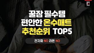 2021년 편안한 온수매트 추천순위 TOP5 전자파차단…