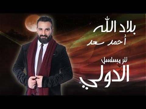 بلاد الله - احمد سعد | تتر مسلسل الدولي 2018