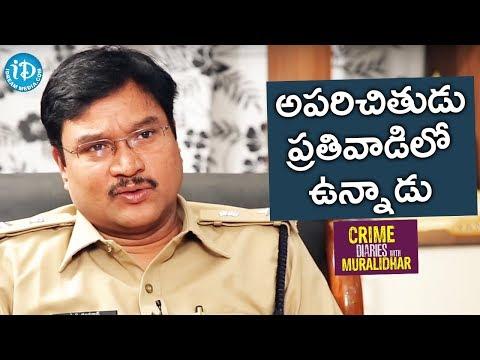 ఆ అపరిచితుడు ప్రతివాడిలో ఉన్నాడు - AV రంగనాథ్ || Crime Diaries With Muralidhar