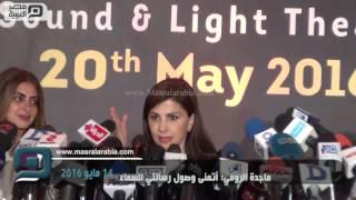 مصر العربية | ماجدة الرومي: أتمنى وصول رسالتي للسماء
