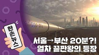 """[15초 뉴스] """"서울→부산 20분""""...열차 끝판왕 …"""