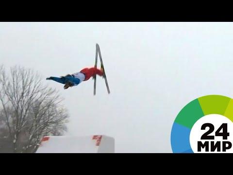 Лыжная акробатика: в Москве прошел этап кубка Европы по фристайлу - МИР 24