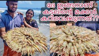 കടലിന്റെ മക്കളുടെ ചെമ്മീൻ ചാകര കണ്ടിട്ടുണ്ടോ   Sea prawn Gravy Kerala Style