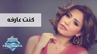 Sherine - Kont 3arfa | شيرين - كنت عارفه