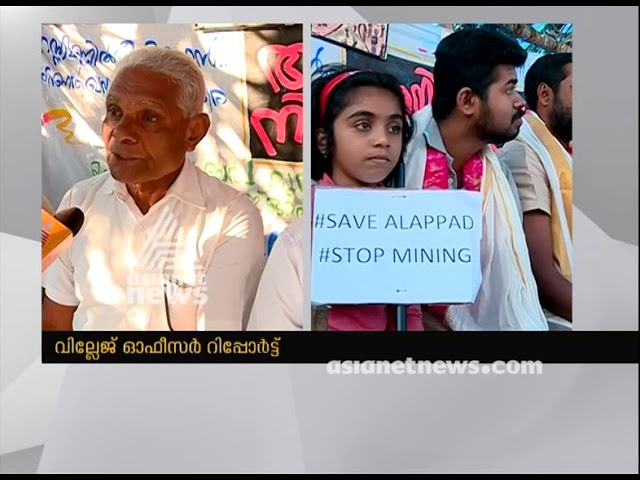 #Save Alappad | Alapapd Balck sand Mining ;Village Officer submitted the report to the collector