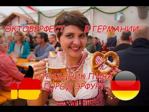 Октоберфест в Германии. Праздник ПИВА. город Эрфурт