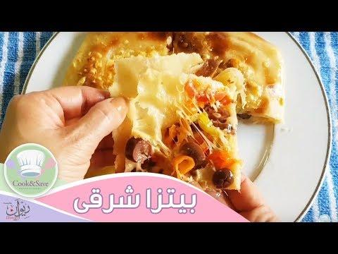 صورة  طريقة عمل البيتزا طريقة عمل البيتزا الشرقى | اطبخي ووفري طريقة عمل البيتزا من يوتيوب
