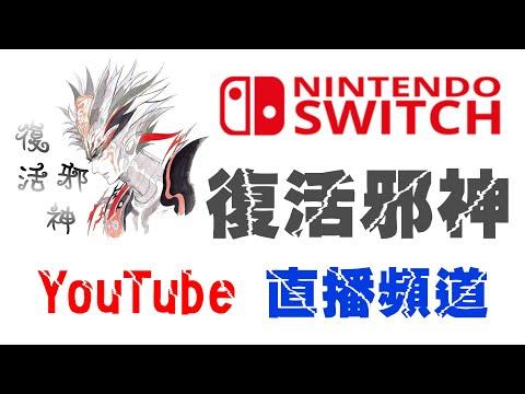 【Switch 超級瑪利歐奧德賽】遊戲實況:月亮持續收集中,目前月亮數量597顆(瀑布國、沙之國,月亮收集完畢) 20190117