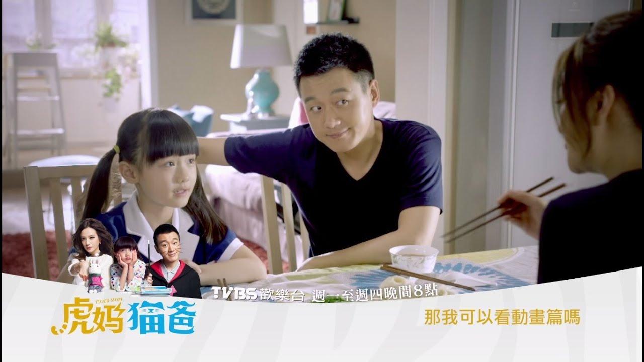 虎媽貓爸 佟大為篇 - YouTube