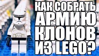 КАК СОБРАТЬ ОГРОМНУЮ АРМИЮ КЛОНОВ ИЗ LEGO STAR WARS? CLONE ARMY