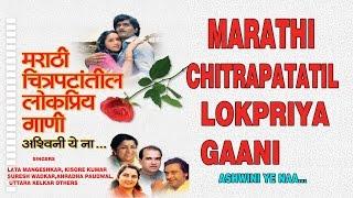 मराठी चित्रपटांतील लोकप्रिय गाणी - MARATHI CHITRAPATATIL LOKPRIYA GAANI || Marathi Hit Songs