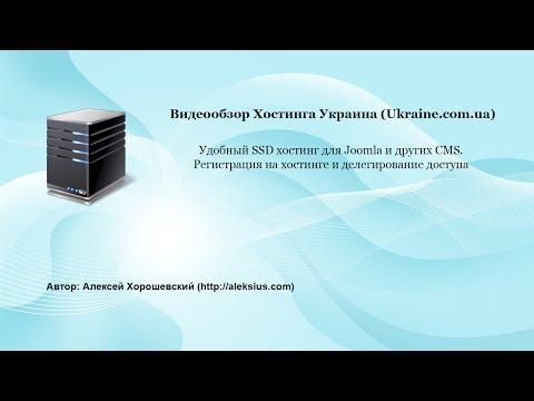 Хостинг Joomla на SSD от Хостинг Украина