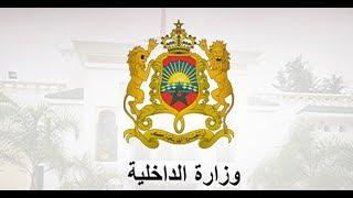 300 رجل سلطة ممنوعون من السفر خارج المغرب